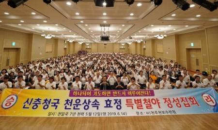 3지구 신충청국 천운상속 효정 특별철야정성집회