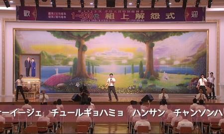 6월 넷째주: 제1513차 일본 영상 효정 천보특별수련회 외