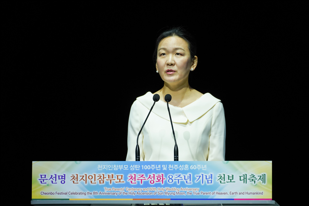 문선명 천지인참부모 천주성화 8주년 기념 천보 대축제 기념식 2020.9.4