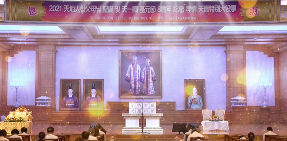 2021 천지인참부모님 성탄 및 천일국 기원절 8주년 기념 효정 천보특별대역사/ 2021.2.26~27