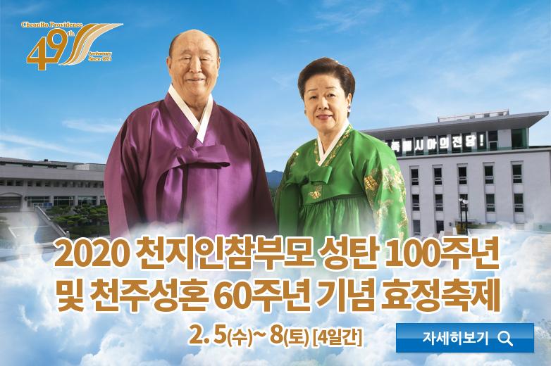 2020 천지인참부모 성탄100주년 및 천주성혼60주년기념 효정천보특별대역사