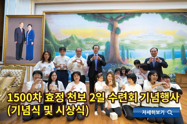 HJ천주천보수련원 1500차 기념 효정 천보 2일 특별수련회 개최 안내