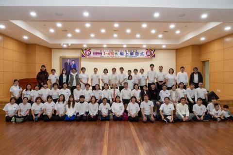 제1510차 HJ천보특별2일수련  / 2020.2.15~16