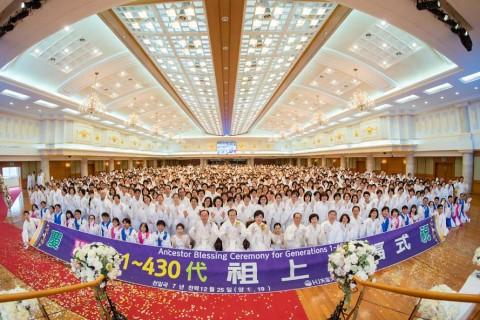 【 조상축복식 】제1507차 HJ천보특별2일수련  / 2020.1.18~19